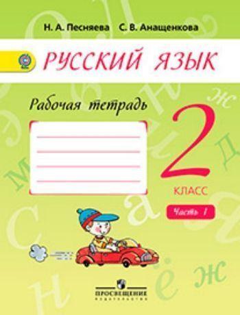 Купить Русский язык. 2 класс. Рабочая тетрадь в 2-х частях. ФГОС в Москве по недорогой цене