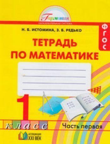 Купить Математика. 1 класс. Рабочая тетрадь в 2-х частях. ФГОС в Москве по недорогой цене