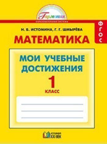 Купить Математика. 1 класс. Мои учебные достижения. Контрольные работы в Москве по недорогой цене