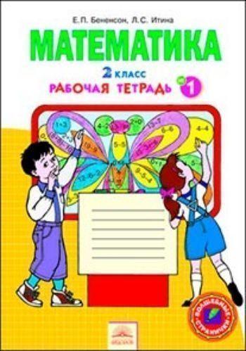 Купить Математика. 2 класс. Рабочая тетрадь в 4-х частях. ФГОС в Москве по недорогой цене