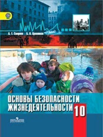 Купить Основы безопасности жизнедеятельности. 10 класс. Учебник. Базовый и профильный уровни в Москве по недорогой цене