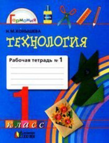 Купить Технология. 1 класс. Рабочая тетрадь в 2-х частях. ФГОС в Москве по недорогой цене
