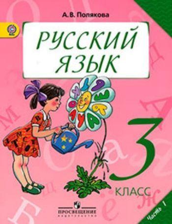Купить Русский язык. 3 класс. Учебник в 2-х частях. ФГОС в Москве по недорогой цене