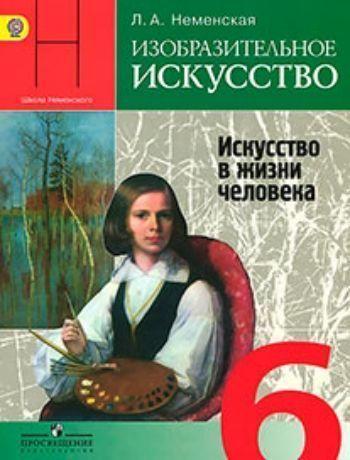 Купить Изобразительное искусство. Искусство в жизни человека. 6 класс. Учебник в Москве по недорогой цене