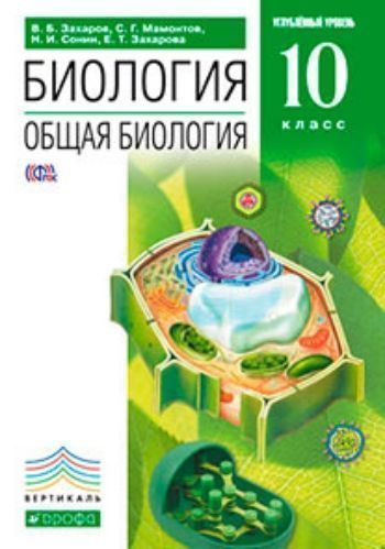 Купить Общая биология. 10 класс. Учебник. Углубленный уровень в Москве по недорогой цене