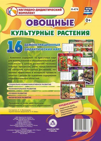 Купить Овощные культурные растения: 16 демонстрационных дидактических красочных карт в Москве по недорогой цене