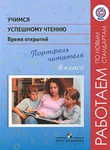 Купить Учимся успешному чтению. Время открытий. Портфель читателя. 6 класс в Москве по недорогой цене