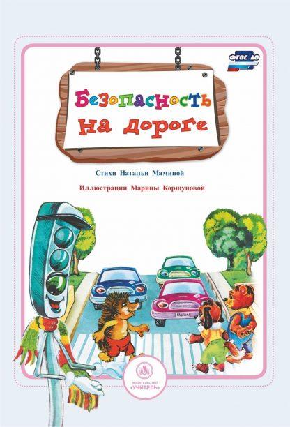 Купить Безопасность на дороге: стихи и развивающие задания в Москве по недорогой цене