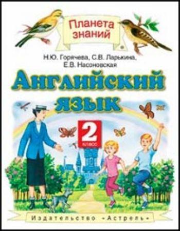 Купить Английский язык. 2 класс. Учебник в Москве по недорогой цене
