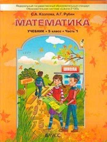 Купить Математика. 5 класс. Учебник в 2-х частях в Москве по недорогой цене