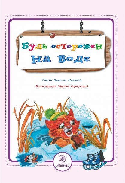 Купить Будь осторожен на воде: стихи и развивающие задания в Москве по недорогой цене