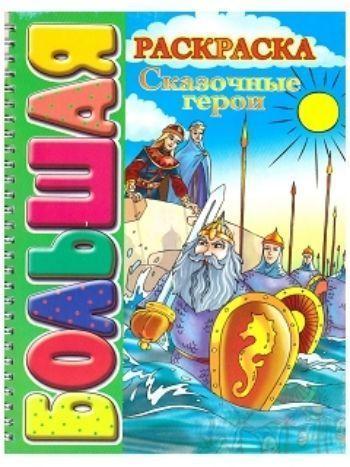 Купить Сказочные герои. Большая раскраска в Москве по недорогой цене