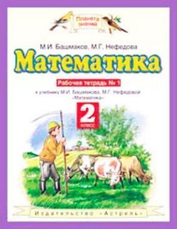 Купить Математика. 2 класс. Рабочая тетрадь в 2-х частях в Москве по недорогой цене