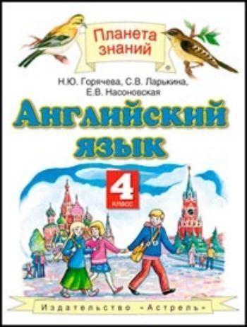 Купить Английский язык. 4 класс. Учебник в Москве по недорогой цене