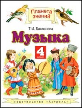 Купить Музыка. 4 класс. Учебник в Москве по недорогой цене