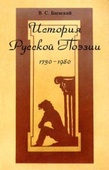 Купить История русской поэзии: 1730-1980 гг. в Москве по недорогой цене