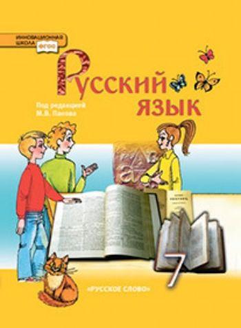 Купить Русский язык. 7 класс. Учебник в Москве по недорогой цене