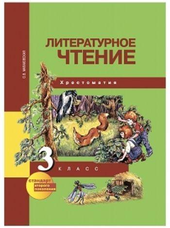 Купить Литературное чтение. 3 класс. Хрестоматия в Москве по недорогой цене