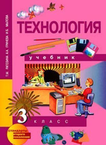 Купить Технология. 3 класс. Учебник в Москве по недорогой цене