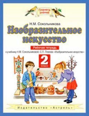 Купить Изобразительное искусство. 2 класс. Рабочая тетрадь в Москве по недорогой цене