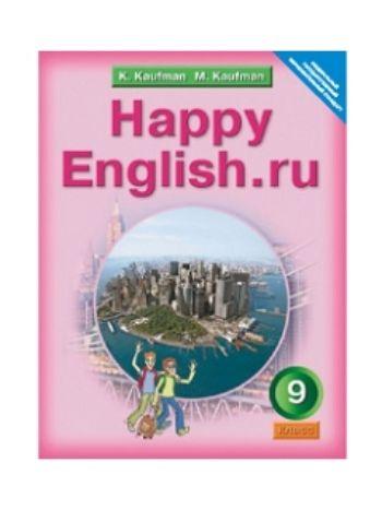 Купить Английский язык. Happy English.ru. 9 класс. Учебник в Москве по недорогой цене