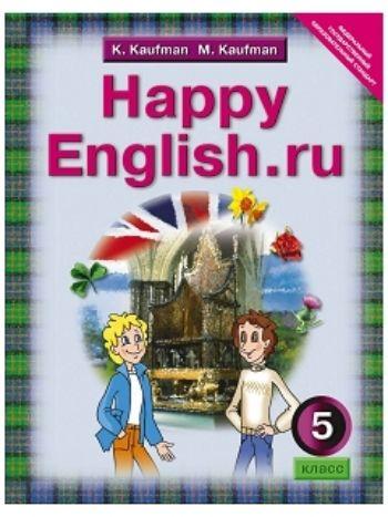 Купить Английский язык. Happy English.ru. 5 класс. Учебник в Москве по недорогой цене