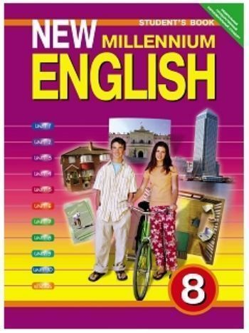 Купить Английский язык нового тысячелетия. New Millennium English. 8 класс. Учебник в Москве по недорогой цене