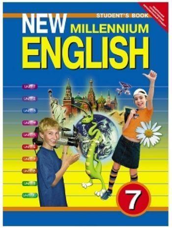Купить Английский язык нового тысячелетия. New Millennium English. 7 класс. Учебник в Москве по недорогой цене