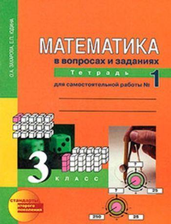 Купить Математика в вопросах и заданиях. 3 класс. Тетрадь для самостоятельной работы в 3-х частях в Москве по недорогой цене