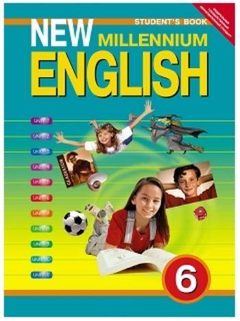 Купить Английский язык нового тысячелетия. New Millennium English. 6 класс. Учебник в Москве по недорогой цене