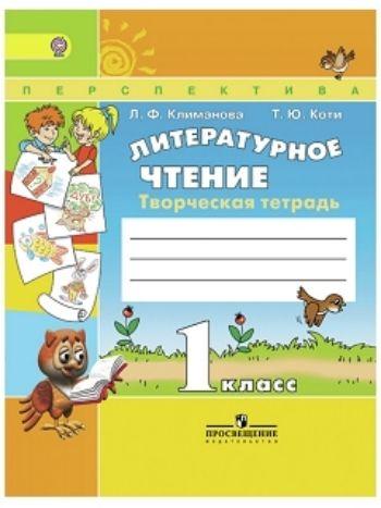 Купить Литературное чтение. 1 класс. Творческая тетрадь в Москве по недорогой цене