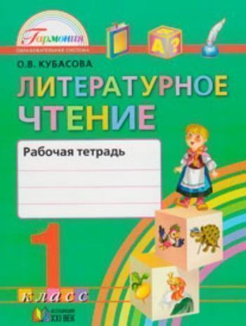 Купить Литературное чтение. 1 класс. Рабочая тетрадь. ФГОС в Москве по недорогой цене