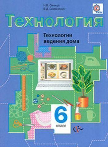 Купить Технология. Технологии ведения дома. 6 класс. Учебник в Москве по недорогой цене