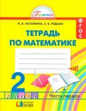 Купить Математика. 2 класс: Тетрадь в 2-х частях. ФГОС в Москве по недорогой цене