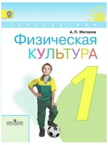 Купить Физическая культура. 1 класс. Учебник в Москве по недорогой цене