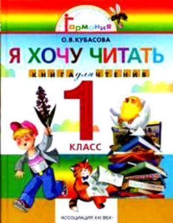 Купить Литературное чтение. Я хочу читать. 1 класс. Книга для чтения в Москве по недорогой цене