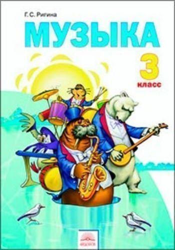 Купить Музыка. 3 класс. Учебник. ФГОС в Москве по недорогой цене