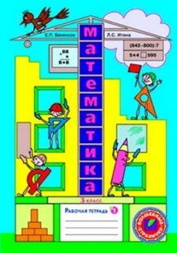 Купить Математика. 3 класс. Рабочая тетрадь в 3-х частях в Москве по недорогой цене