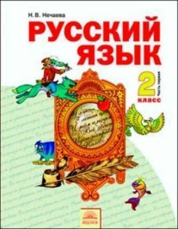 Купить Русский язык. 2 класс. Учебник в 2-х частях. ФГОС в Москве по недорогой цене
