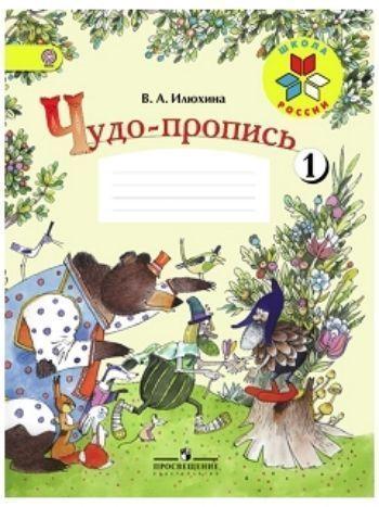 Купить Чудо-прописи. 1 класс. Рабочая тетрадь в 4-х частях в Москве по недорогой цене