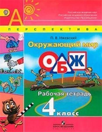 Купить Окружающий мир. ОБЖ. 4 класс. Рабочая тетрадь в Москве по недорогой цене