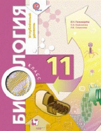 Купить Биология. 11 класс. Учебник. Углубленный уровень в Москве по недорогой цене
