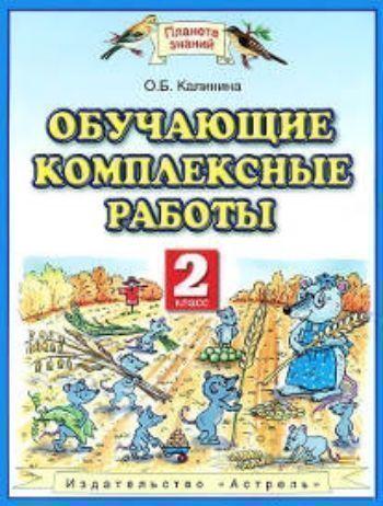 Купить Обучающие комплексные работы. 2 класс в Москве по недорогой цене