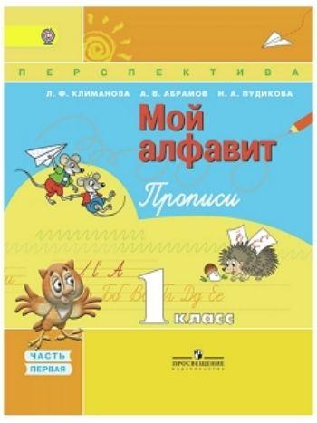 Купить Мой алфавит. 1 класс. Прописи в 2-х частях в Москве по недорогой цене