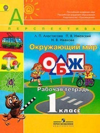 Купить Окружающий мир. ОБЖ. 1 класс. Рабочая тетрадь в Москве по недорогой цене
