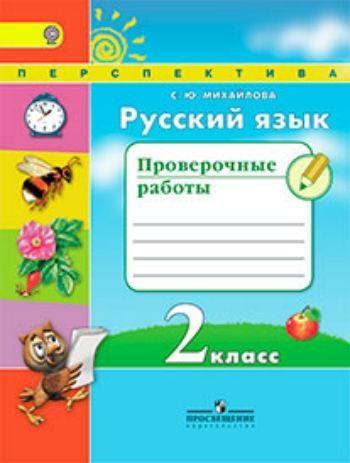 Купить Русский язык. 2 класс. Проверочные работы в Москве по недорогой цене