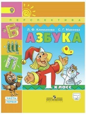 Купить Азбука. 1 класс. Учебник в 2-х частях в Москве по недорогой цене