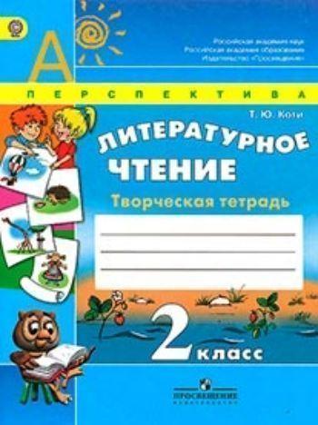Купить Литературное чтение. 2 класс. Творческая тетрадь в Москве по недорогой цене