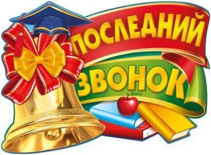 """Купить Плакат """"Последний звонок!"""" в Москве по недорогой цене"""