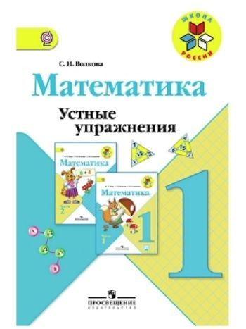 Купить Математика. 1 класс. Устные упражнения в Москве по недорогой цене